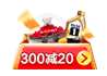 300减20
